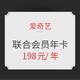 促销活动:爱奇艺黄金VIP会员年卡+京东PLUS会员 普通用户198元/年,新用户可更低
