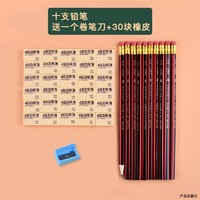 M&G 晨光 三角杆2B铅笔10支+30块橡皮擦+1个卷笔刀