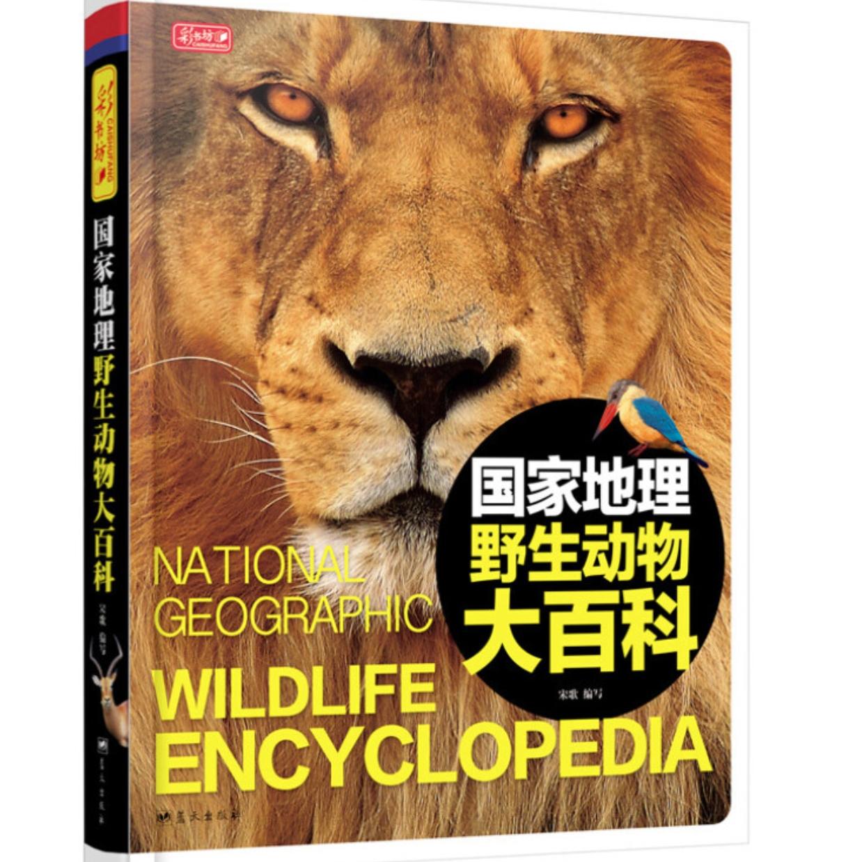 《国家地理野生动物大百科》7-10岁