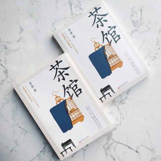 《茶馆》万卷出版公司