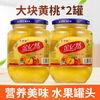 新鲜黄桃罐头大瓶水果罐头 黄桃罐头510*2瓶
