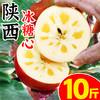 陕西冰糖心苹果水果新鲜当季整箱10斤装平果应季脆甜丑萍果红富士