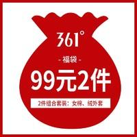 福袋361(男女绒外套,棉外套 99元2件随机发)