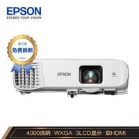 爱普生(EPSON)CB-109W 投影仪 投影机 商用 办公 会议 (高清 4000流明 双HDMI接口 支持手机同步 含安装)