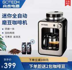 高泰咖啡机美式家用小型全自动研磨一体机迷你便携滴漏式咖啡机