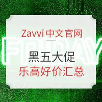 Zavvi中文官网  黑五大促 乐高专场