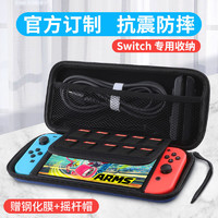 任天堂switch保护套游戏机手柄收纳包防摔便携手拿硬壳ns配件盒子