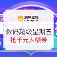 促销活动:苏宁易购 手机电脑数码 超级星期五 狂欢提前抢