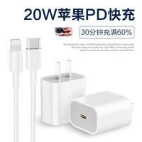 谷施  PD20W 充电器 + USB-C to lighting线1米