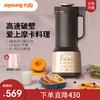 九阳破壁机家用静音加热全自动料理机多功能豆浆辅食榨汁官网正品
