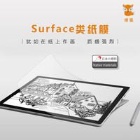 绯狐 Surface book1/2 类纸膜 绘画书写类纸保护膜 微软平板笔记本通用pencil手写膜屏幕保护贴膜13英寸