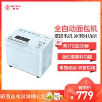 柏翠PE9709家用全自动面包机多功能吐司揉和面机静音撒果料新款 *3件