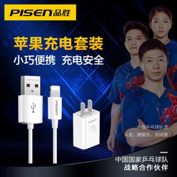 品胜 苹果充电器线充套装 iPhone11ProMax/Xs/XR/8P/安卓华为vivo小米oppo充电器头 充电头+苹果数据线1.2米 *2件