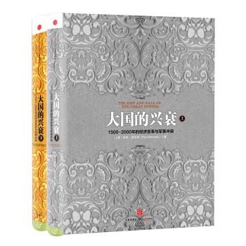 《大国的兴衰》 (套装共2册)