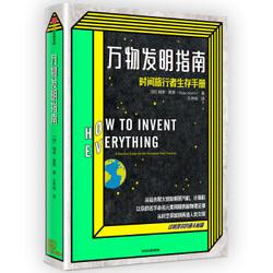 《万物发明指南:时间旅行者生存手册》