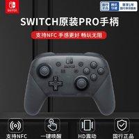 任天堂Nintendo Switch 国行原装 NS PRO经典手柄 NS配件