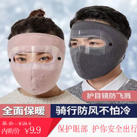冬季保暖面罩