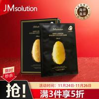 JMsolution玻尿酸蚕丝精华水光面膜 10片/盒 韩国进口JM面膜 氨基酸补水紧致 面膜男女通用