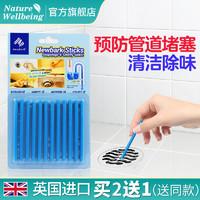 英国进口管道清洁棒通下水道疏通神器堵塞厨房厕所去味抑菌除臭剂