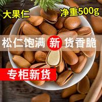 东北开口松子200-500g原味散装批发坚果零食孕妇干果特产类批发 大颗粒罐装共500g(含包装)