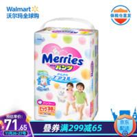 花王(Merries)妙而舒婴儿纸尿裤   (拉提式) XL38片