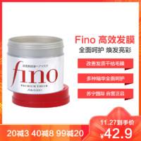 资生堂 Fino 高效滋润渗透发膜 230g 罐装