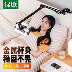 绿联 手机支架 懒人平板电脑床头支架 床上ipad悬臂
