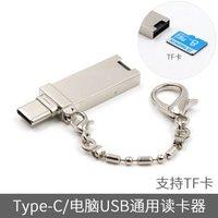 二合一Type-C安卓OTG手机电脑两用USB通用读卡器二合一TF卡otg读 安卓micro接口(带挂链)