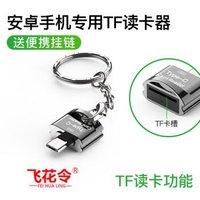 飞花令 安卓手机读卡器Type-c/USB接口OTG相机车载读卡器TF/SD/MS多功能合一 *2件