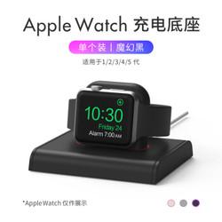AHASTYLE苹果手表充电底座