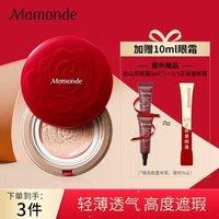 梦妆 (Mamonde)蔷薇柔光无瑕气垫bb霜 21(自然色)14g气垫cc霜 *3件