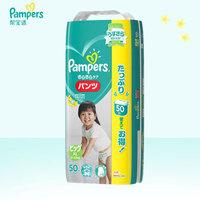 帮宝适(Pampers)超薄干爽绿帮拉拉裤XL50片(12-17KG)