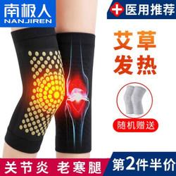 南极人(Nanjiren)运动护膝 *7件
