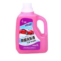 中德 带蜡洗车液 泡沫清洁剂 2L