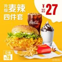 McDonald's 麦当劳 麦辣升级四件套-B 4次券