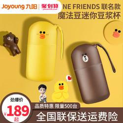 Joyoung 九阳 DJ03E-A1 nano 迷你料理机