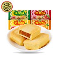 徐福记凤梨酥1-4包多口味水果夹心早餐糕点心传统特产小吃零食