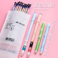格立思 全针管可擦笔芯 0.5mm 20支 送2支笔 2块橡皮