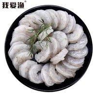 我爱渔 国产珍珠生虾仁 1kg 净重 156-198只 *3件 +凑单品