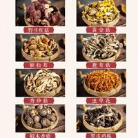 全好 八种菌菇煲汤食材 50g *2件
