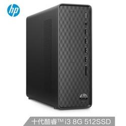 惠普(HP)小欧S01 商务办公台式电脑主机(十代i3-10100 8G 512GSSD Win10 注册五年上门)
