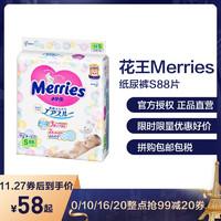花王 Merries 小号婴儿纸尿裤 S88片 (S码增量装) *2件