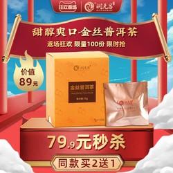 润元昌陈皮金丝普洱茶云南勐海普洱熟茶包饼干茶叶包装小泡袋盒装(拍二发三) *3件