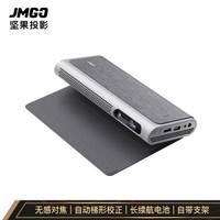 新品发售:JmGO 坚果 M7 家用投影仪