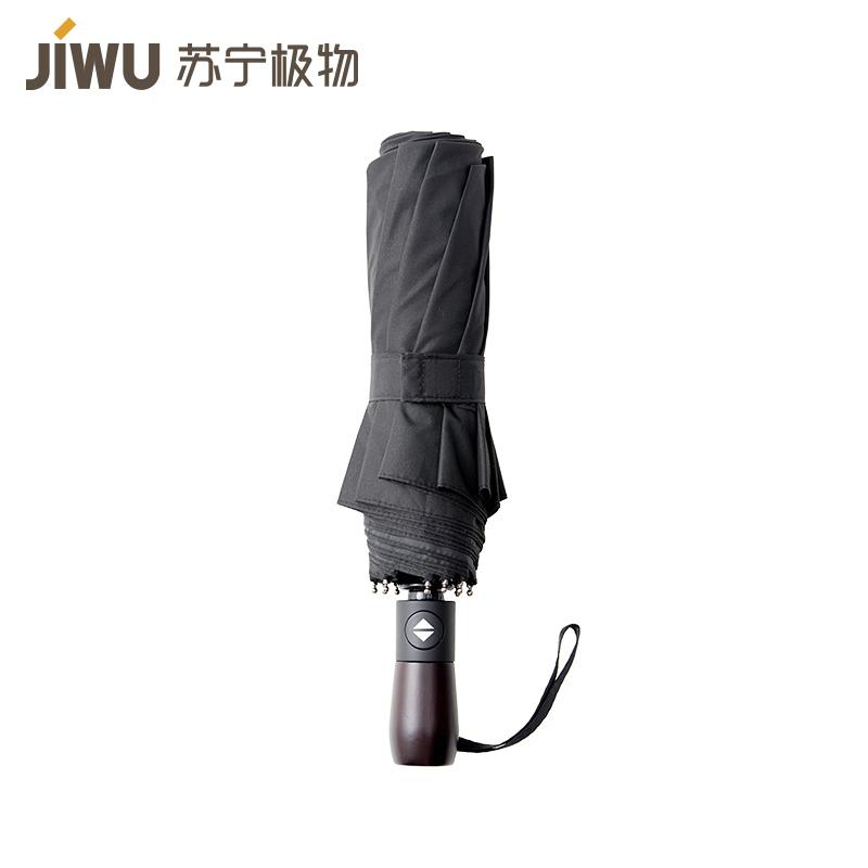 移动专享 : 苏宁极物 超大自动折叠伞 三折雨伞