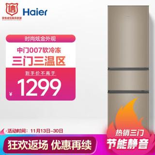 海尔 (Haier)216升直冷三门家用小型冰箱中门软冷冻高品质铝板蒸发器制冷快宿舍租房小巧不占地BCD-216STPT