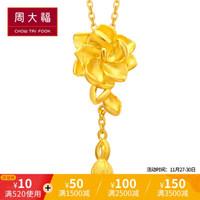 周大福(CHOW TAI FOOK)礼物 花月佳期系列淡雅茉莉足金黄金吊坠 F165646 148 约3.5克