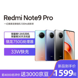 Redmi Note 9 Pro 5G 一亿像素 骁龙750G 33W快充 120Hz刷新率 湖光秋色6GB+128GB 游戏智能手机 小米 红米