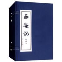 历史低价 : 《西游记 连环画》(套装20册 蓝函/皮装)