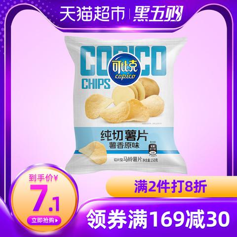 可比克纯切薯片薯香原味150g/包休闲食品膨化零食网红小吃薄片 *2件